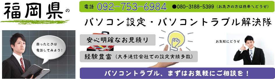 福岡のパソコン設定・Wordpress制作・Eコマースサイト設置代行
